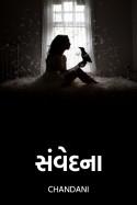 સંવેદના by Chandani in Gujarati