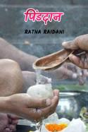 पिंडदान by Ratna Raidani in Hindi