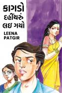 Leena Patgir દ્વારા કાગડો દહીંથરું લઇ ગયો ગુજરાતીમાં