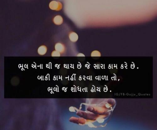 Gujarati Quotes status by Hitanshi Shah on 21-Aug-2017 12:53:11am | Matrubharti