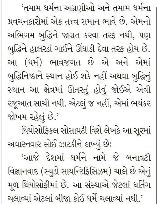 Pruthvi Gohel ના બાઇટ્સ | માતૃભારતી