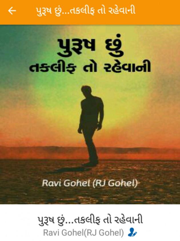 Post by Ravi Gohel on 21-Nov-2017 02:06pm