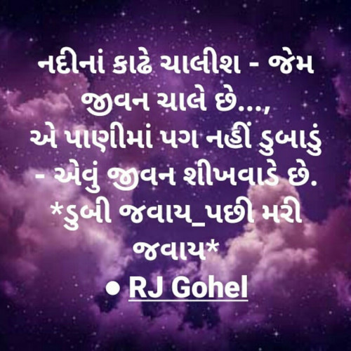 #loss_lifeStatus in Hindi, Gujarati, Marathi | Matrubharti