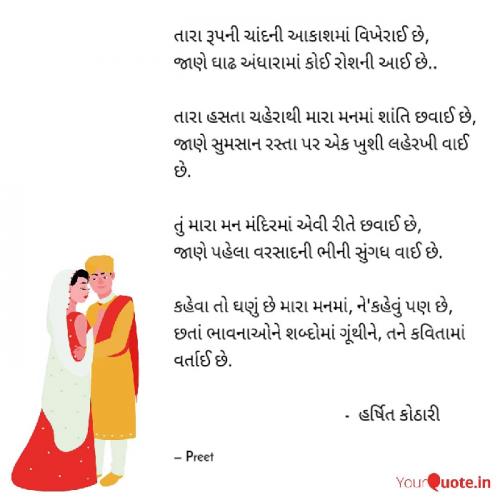 HARSHIT KOTHARI मातृभारती पर एक पाठक के रूप में है | मातृभारती