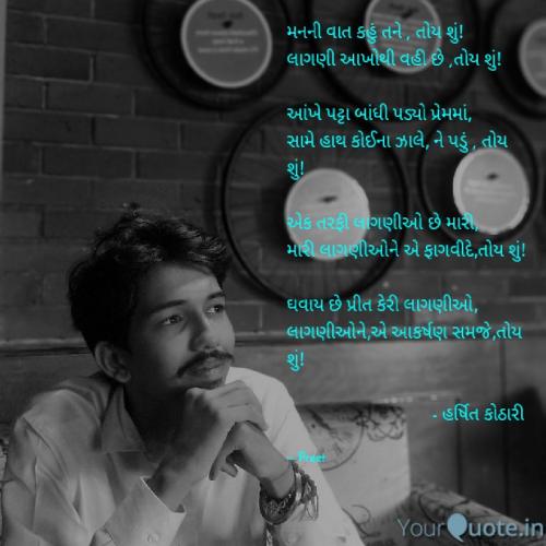 Quotes, Poems and Stories by HARSHIT KOTHARI | Matrubharti