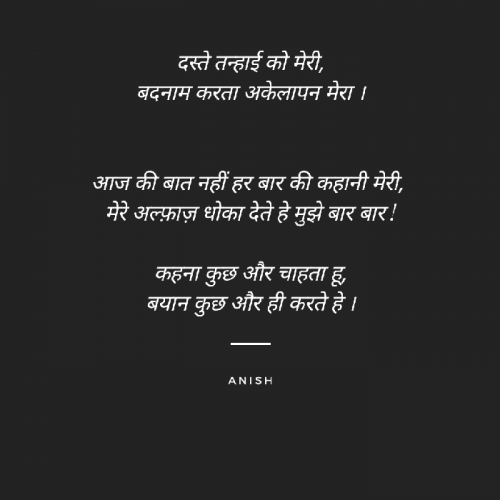 Hindi Shayri status by Anish on 02-Oct-2018 11:11:53pm | Matrubharti