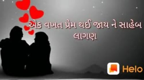 Gujarati Whatsapp Status Status By Pnvankar On 10 Oct 2018