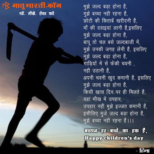 #childrensdayStatus in Hindi, Gujarati, Marathi | Matrubharti