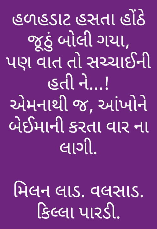 Gujarati Shayri status by Milan on 03-Dec-2018 05:34:08pm | Matrubharti