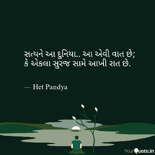 Post by Het Pandya on 03-Dec-2018 07:31pm
