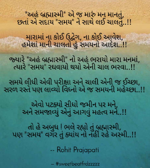 Gujarati Song status by Rohit Prajapati on 05-Dec-2018 06:34am | Matrubharti