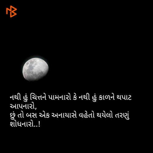 Quotes, Poems and Stories by pratik modi | Matrubharti