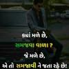 gujarati quotes status by a friend on dec pm