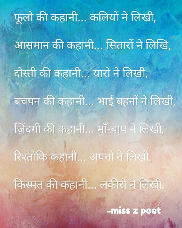 Post by Miss Z poet on 07-Dec-2018 12:19pm
