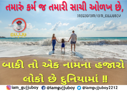#gujjulovarStatus in Hindi, Gujarati, Marathi | Matrubharti