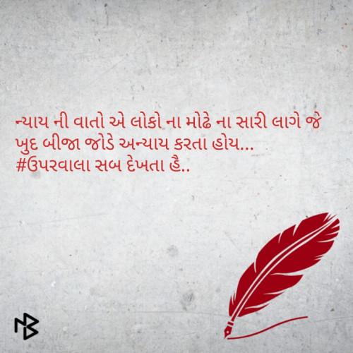 Gujarati Motivational status by Ravina on 14-Dec-2018 12:36pm | Matrubharti