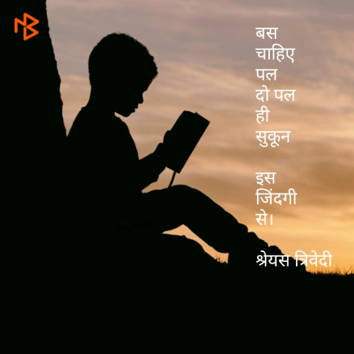 Quotes, Poems and Stories by Shreyas Trivedi