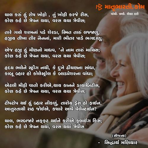 #loveforeverStatus in Hindi, Gujarati, Marathi | Matrubharti