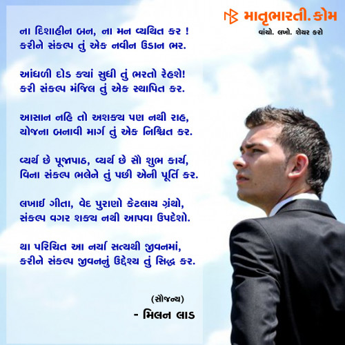 #motivationalquotesStatus in Hindi, Gujarati, Marathi | Matrubharti