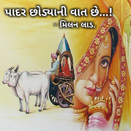 #lagninopaheloahesasepremStatus in Hindi, Gujarati, Marathi | Matrubharti