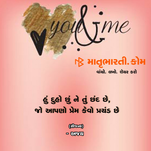 #loveQuoteStatus in Hindi, Gujarati, Marathi | Matrubharti