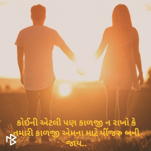 Gujarati Quotes status by Rinkal Thummar on 31-Dec-2018 10:50:14pm | Matrubharti