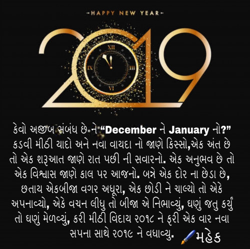 Happy New Year Quotes In Gujarati 36