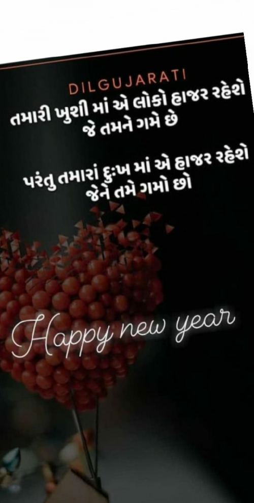 Happy New Year Quotes In Gujarati 62