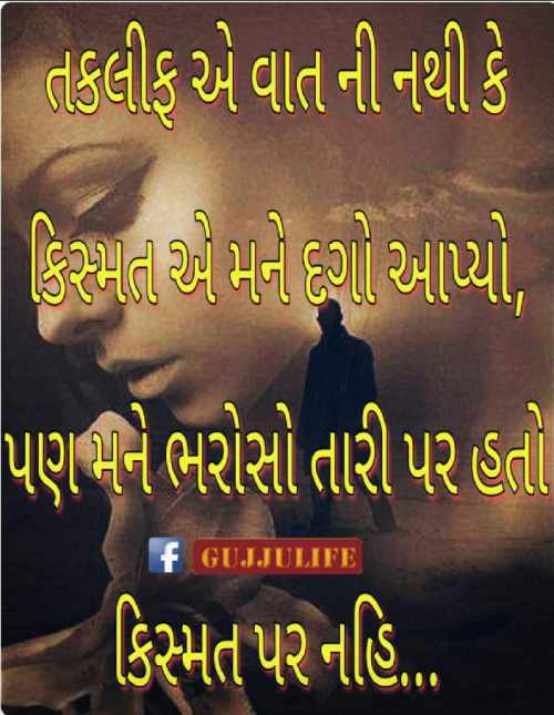 Quotes, Poems and Stories by jigs patel | Matrubharti
