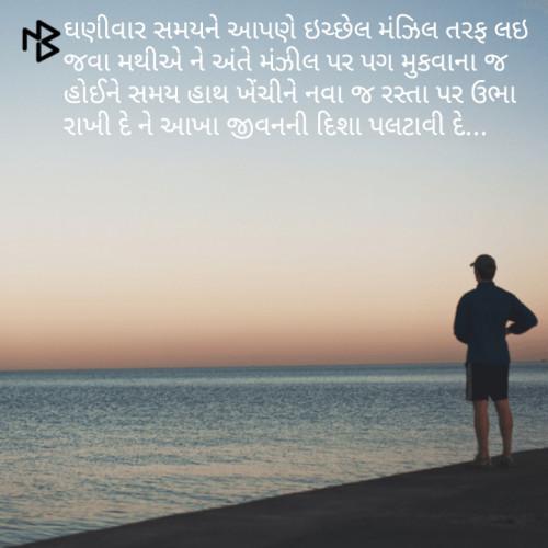 Rinkal Thummar માતૃભારતી પર રીડર તરીકે છે | Matrubharti