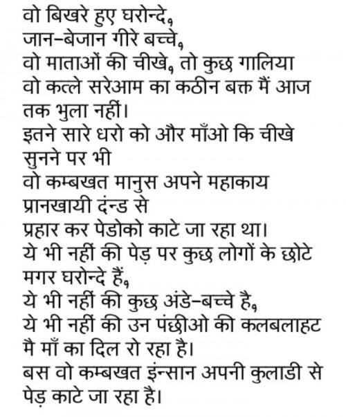 #एकStatus in Hindi, Gujarati, Marathi | Matrubharti