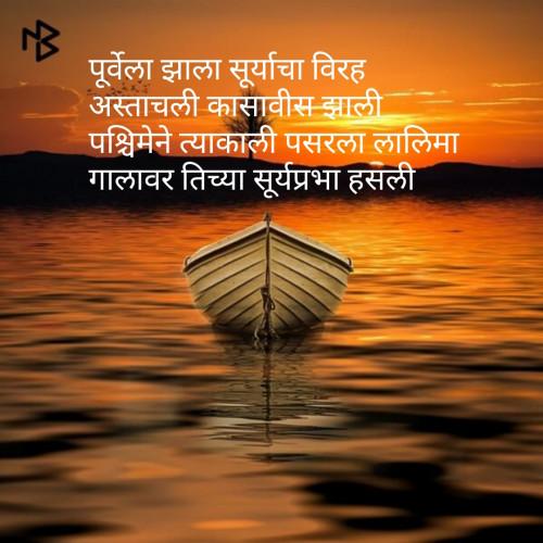 Marathi Good Evening status by Aaryaa Joshi on 07-Jan-2019 06:32pm | matrubharti