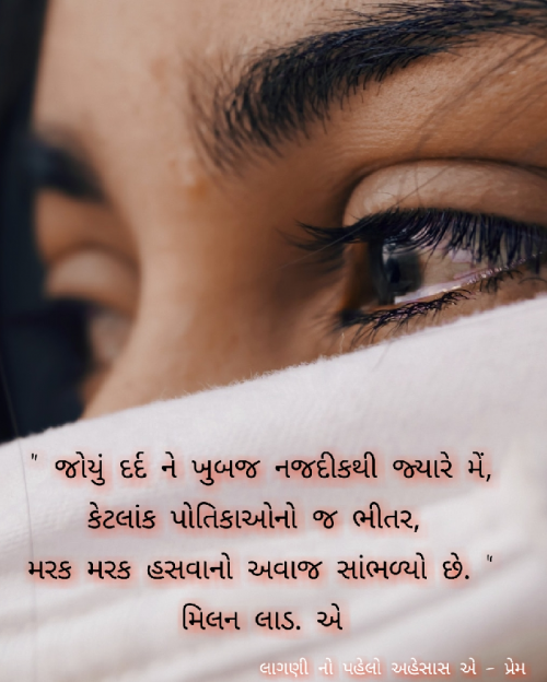 #dardStatus in Hindi, Gujarati, Marathi | Matrubharti