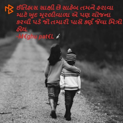 Gujarati Motivational status by Meghu patel on 10-Jan-2019 03:39:39pm | Matrubharti