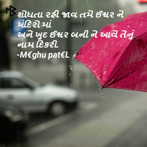 Gujarati Good Night status by Meghu patel on 12-Jan-2019 07:46:14pm | Matrubharti