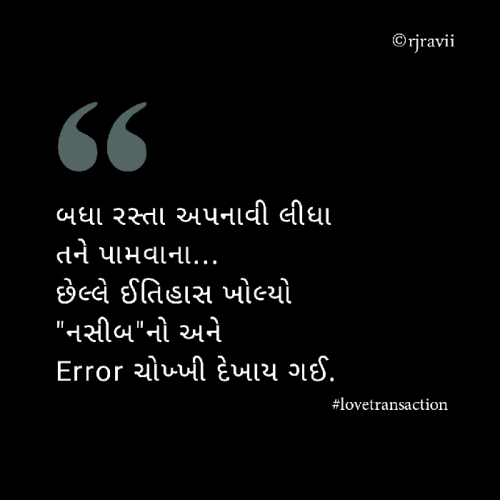 Quotes, Poems and Stories by Ravi Gohel
