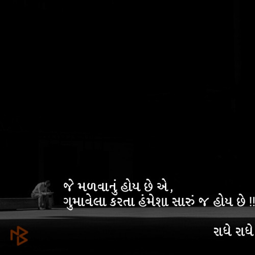 Gujarati Quotes status by jd on 23-Jan-2019 05:54am | Matrubharti