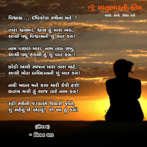 Gujarati Shayri status by MB (Official) on 25-Jan-2019 08:39:23am | Matrubharti