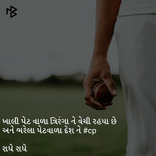 ગુજરાતી સુવિચાર | ગુજરાતી સોશલ નેટવર્ક । માતૃભારતી