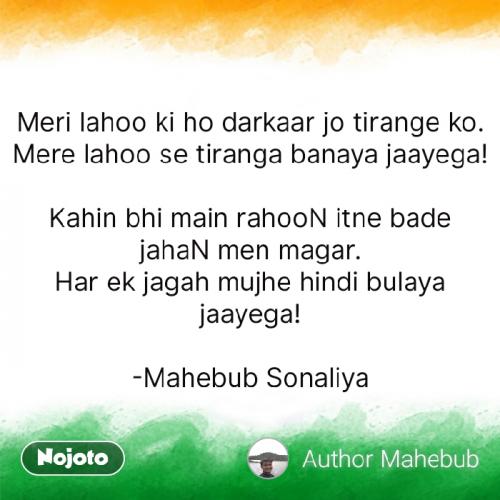 #MahebubSonaliyaStatus in Hindi, Gujarati, Marathi | Matrubharti