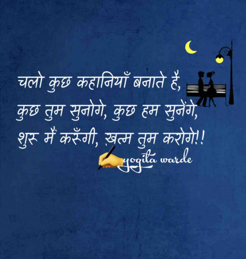 Hindi Shayri status by Yogita Warde on 26-Jan-2019 09:58:17pm | Matrubharti