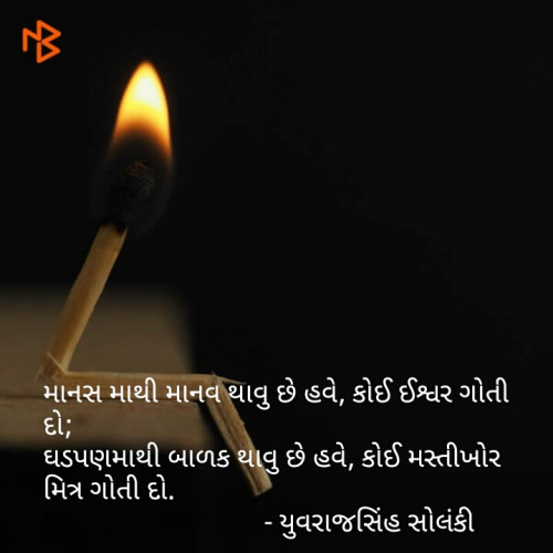 Folk status in Hindi, Gujarati, Marathi , English | Matrubharti