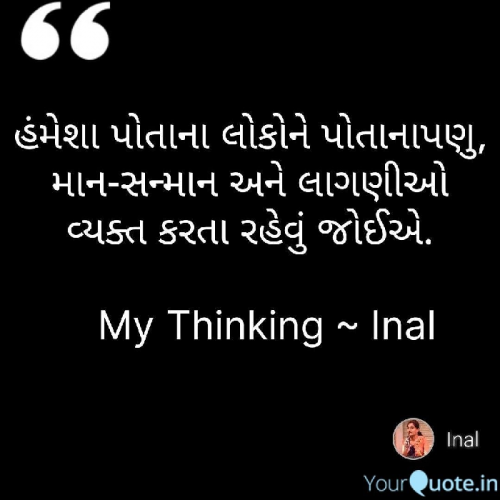Gujarati Motivational status by Inal on 31-Jan-2019 11:55:55am | Matrubharti