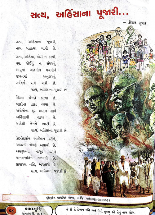Gujarati Song status by Kaushal Suthar on 31-Jan-2019 10:32:26pm | Matrubharti