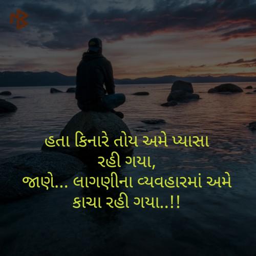 Gujarati Whatsapp-Status status by Shefali on 02-Feb-2019 07:03am | Matrubharti