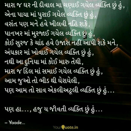Gujarati Blog status by પારૂલ ઠક્કર yaade on 06-Feb-2019 11:45:48am | Matrubharti