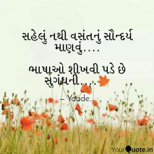 Gujarati Shayri status by પારૂલ ઠક્કર yaade on 09-Feb-2019 12:39:52pm | Matrubharti