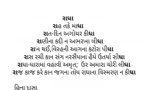 Gujarati Song status by હિના દાસા on 10-Feb-2019 02:59pm | Matrubharti