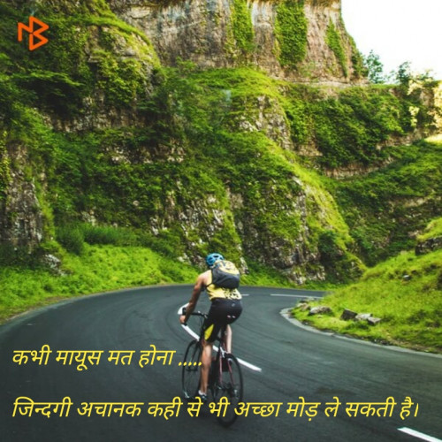 Motivational status in Hindi, Gujarati, Marathi , English | Matrubharti