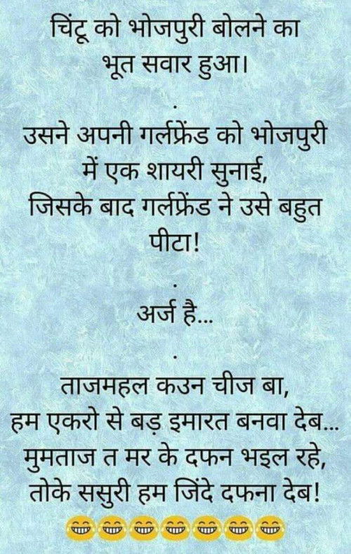 #jokeStatus in Hindi, Gujarati, Marathi   Matrubharti